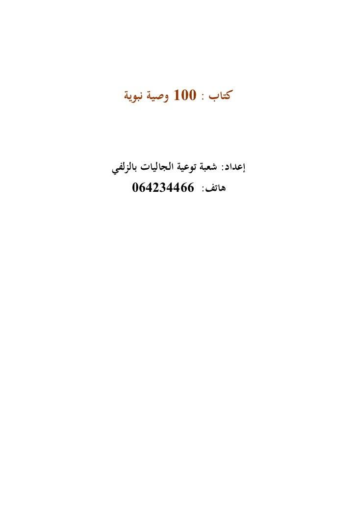 كتاب : 110 وصية نبويةإعداد: شعبة توعية الجاليات بالزلفي     هاتف: 664434461