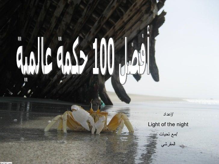 أفضل 100 حكمة عالمية إعداد / Light of the night مع تحيات / المقرشي
