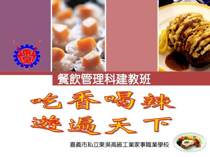 餐飲管理科建教班 嘉義市私立東吳高級工業家事職業學校