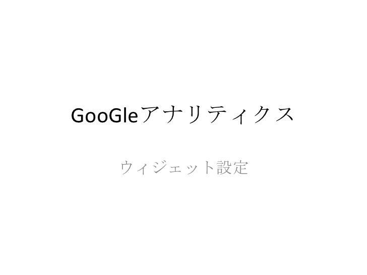 GooGleアナリティクス<br />ウィジェット設定<br />