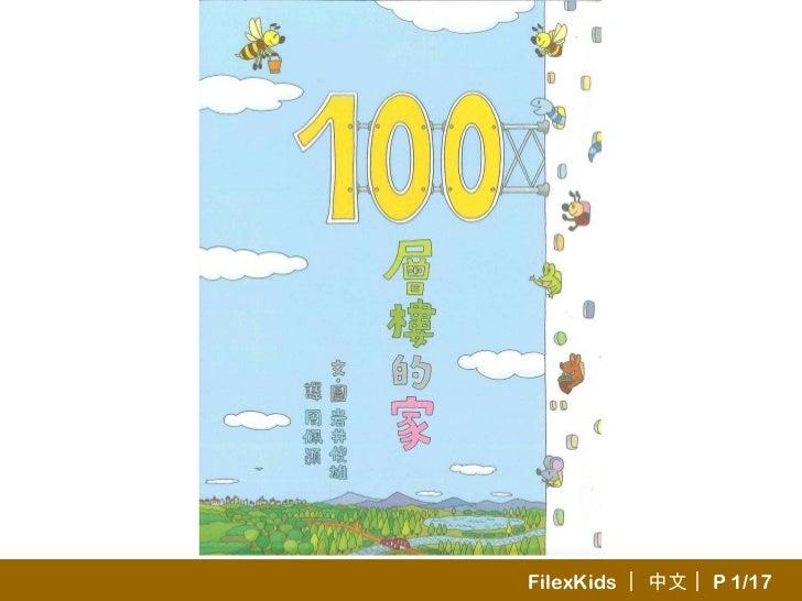 FilexKids ︱ 中文︱ P 1/17