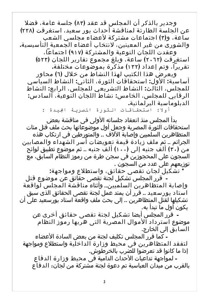 كتيب انجازات مجلس الشعب   100 يوم Slide 2