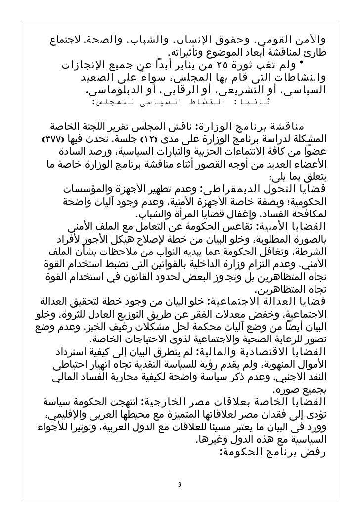 كتيب انجازات مجلس الشعب   100 يوم Slide 3