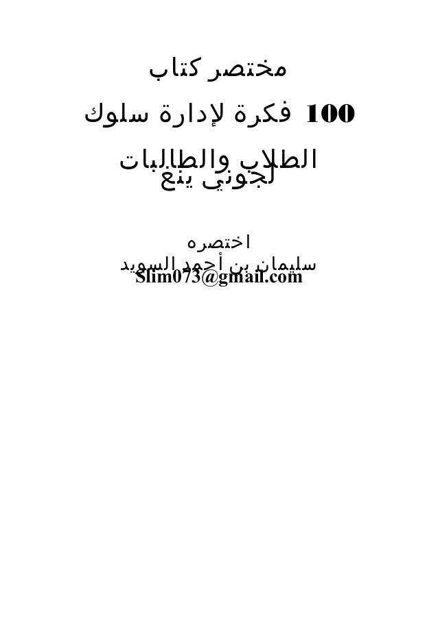 كتاب 100 فكرة لإدارة سلوك الطلاب والطالبات pdf