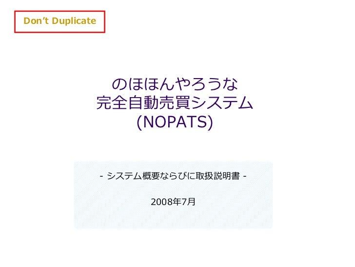 Don't Duplicate                    のほほんやろうな               完全⾃動売買システム                  (NOPATS)                     - システム概...