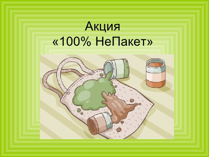 Акция  «100% НеПакет»