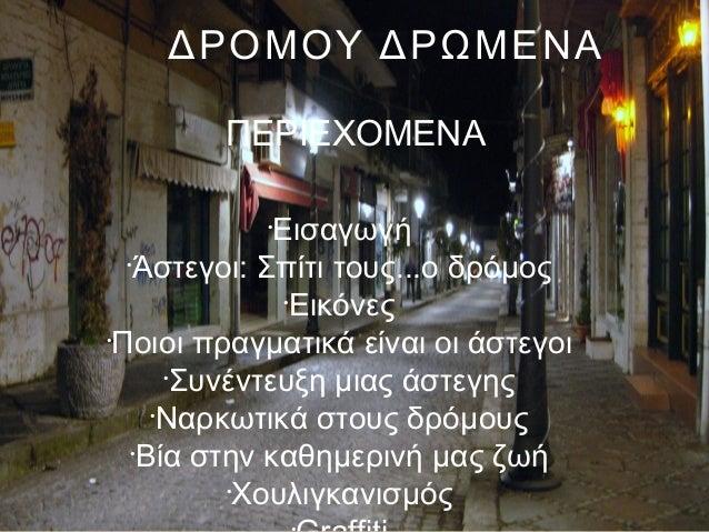 ΔΡΟΜΟΥ ΔΡΩΜΕΝΑ ΠΕΡΙΕΧΟΜΕΝΑ • Εισαγωγή • Άστεγοι: Σπίτι τους...ο δρόμος • Εικόνες • Ποιοι πραγματικά είναι οι άστεγοι • Συν...