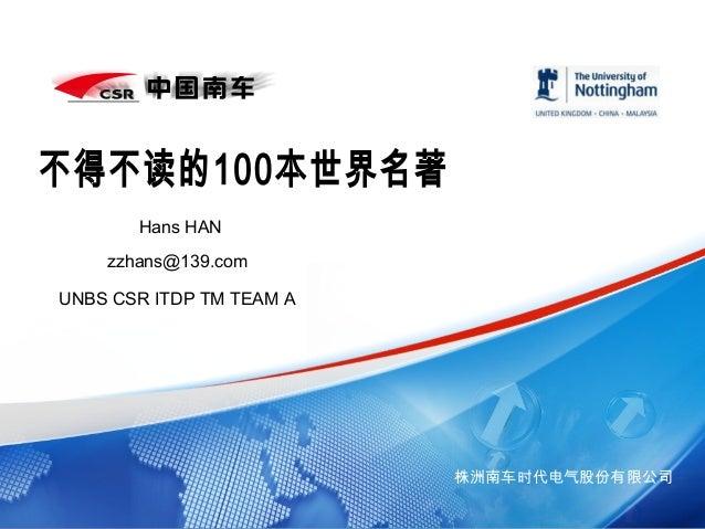 株洲南车时代电气股份有限公司 zzhans@139.com UNBS CSR ITDP TM TEAM A Hans HAN