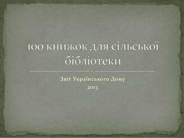 Звіт Українського Дому 2013