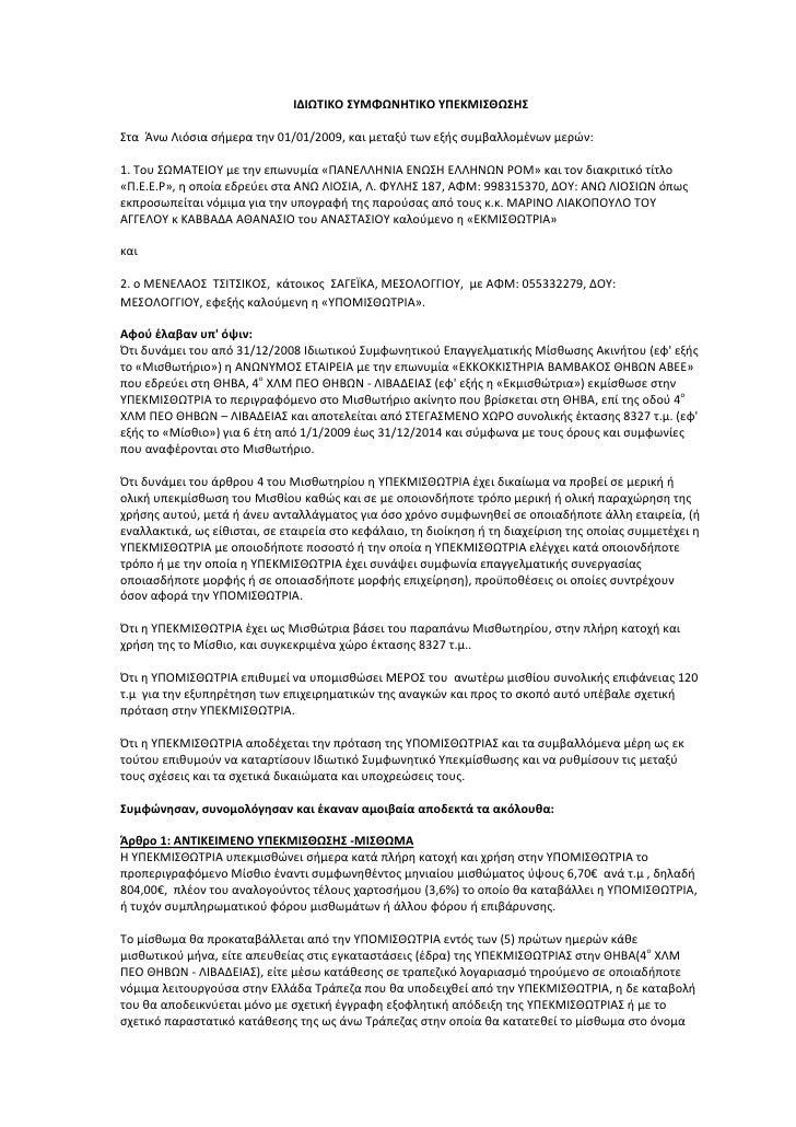 ΙΔΙΩΤΙΚΟΣΥΜΦΩΝΗΤΙΚΟΥΠΕΚΜΙΣΘΩΣΗΣΣταΆνωΛιόσιασήμερατην01/01/2009,καιμεταξύτωνεξήςσυμβαλλομένωνμερών:1.Τ...