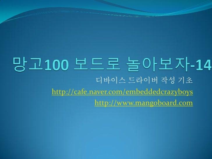 디바이스 드라이버 작성 기초 http://cafe.naver.com/embeddedcrazyboys              http://www.mangoboard.com