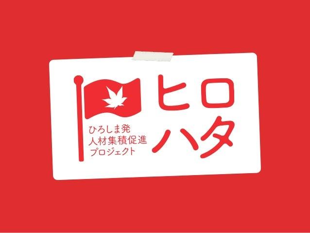 北海道の楽しい100人 のつくり方 佐藤 みつひろ 2014.06.07