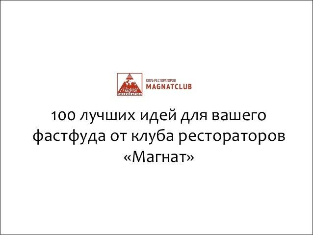 100 лучших идей для вашего фастфуда от клуба рестораторов «Магнат»