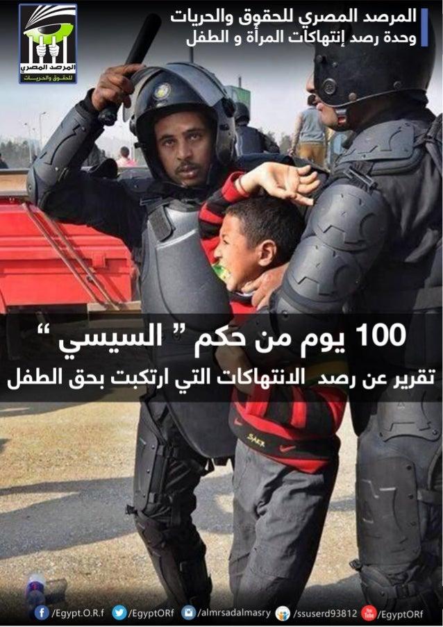 انتهاكات 100 يوم من حكم السيسي  بحق الطفل Slide 1