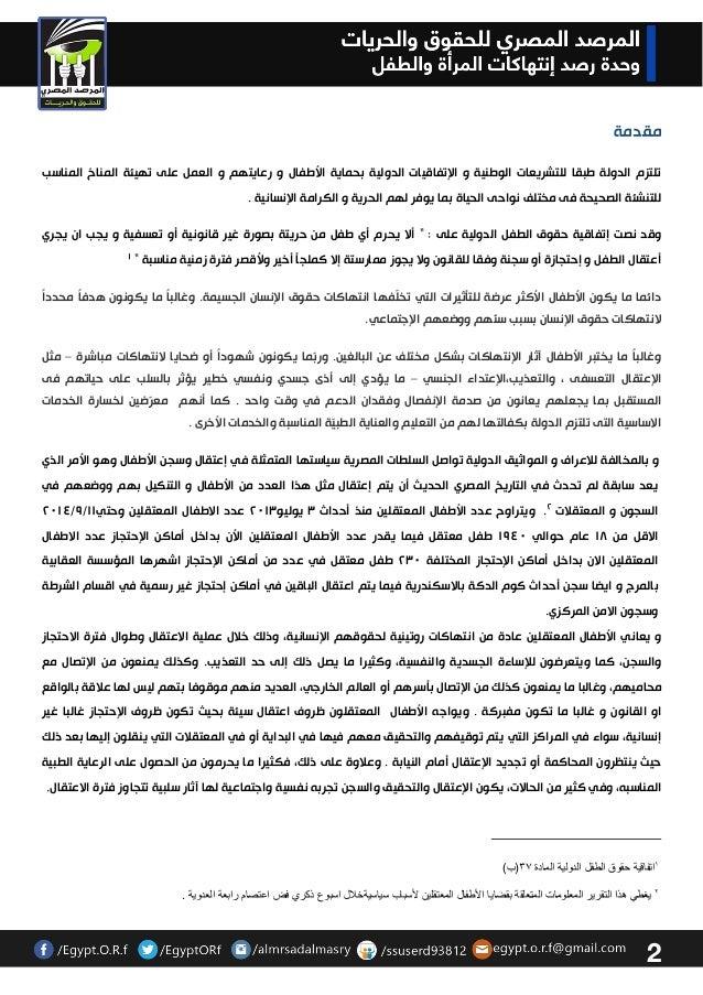 انتهاكات 100 يوم من حكم السيسي  بحق الطفل Slide 2