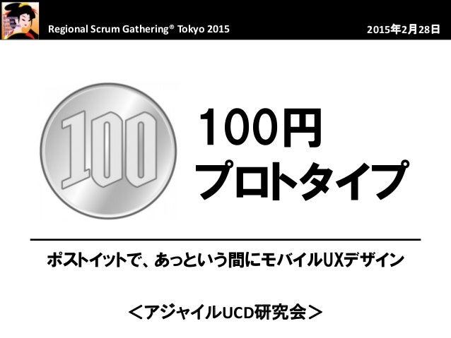 <アジャイルUCD研究会> 2015年2月28日 100円 プロトタイプ ポストイットで、あっという間にモバイルUXデザイン RegionalScrumGathering®Tokyo2015