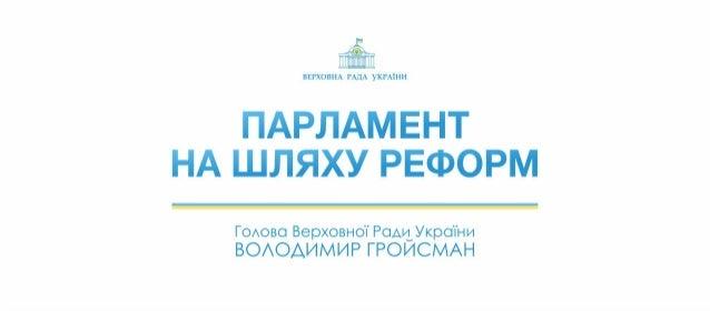 Парламент на шляху реформ