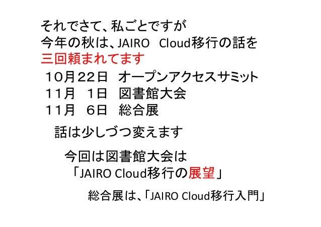 既存機関リポジトリからJAIRO Cl...
