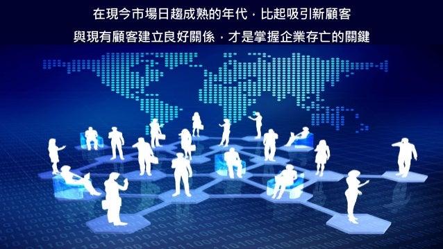 在現今市場日趨成熟的年代,比起吸引新顧客 與現有顧客建立良好關係,才是掌握企業存亡的關鍵