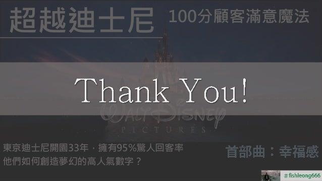 fishleong666 #fishleong666 超越迪士尼 100分顧客滿意魔法 東京迪士尼開園33年,擁有95%驚人回客率 他們如何創造夢幻的高人氣數字? ##