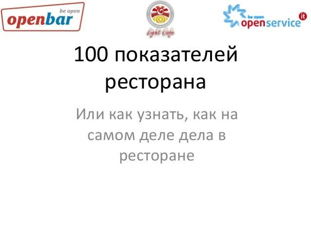 100  показателей   ресторана   Или  как  узнать,  как  на   самом  деле  дела  в   ресторане