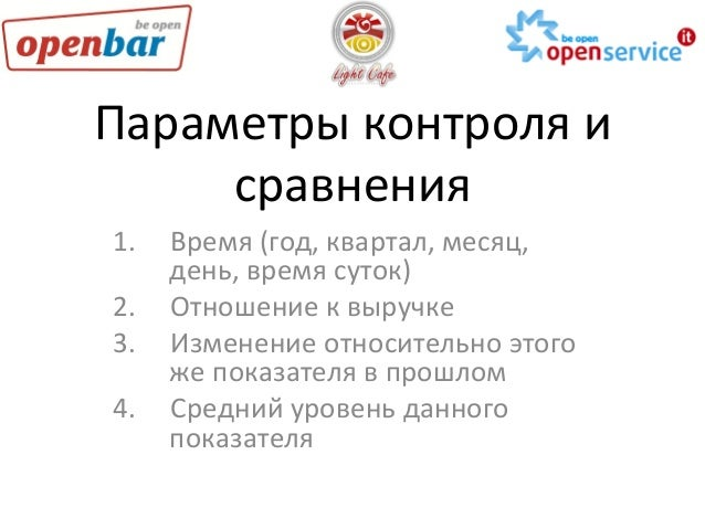 Заказать  контроль   показателей     l.komissarov@open-‐s.info
