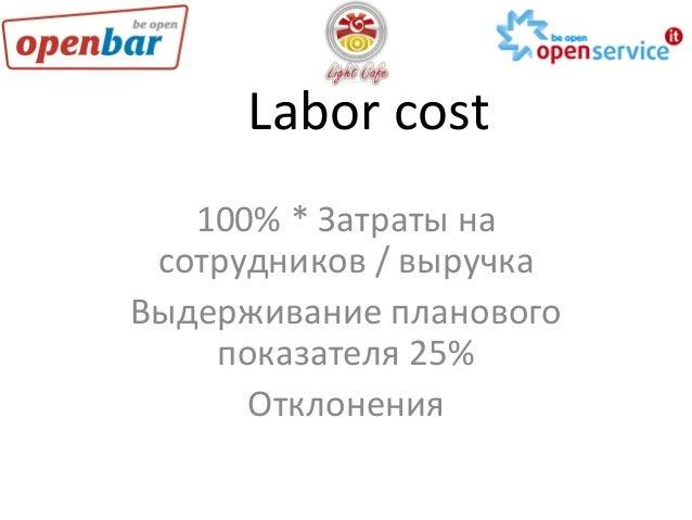 Labor  cost   100%  *  Затраты  на   сотрудников  /  выручка   Выдерживание  планового   показателя...
