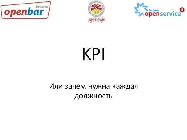 KPI     Или  зачем  нужна  каждая   должность