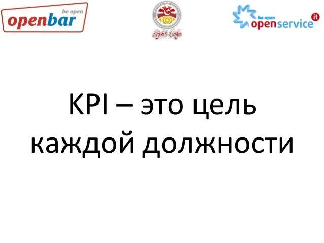 KPI  –  это  цель   каждой  должности