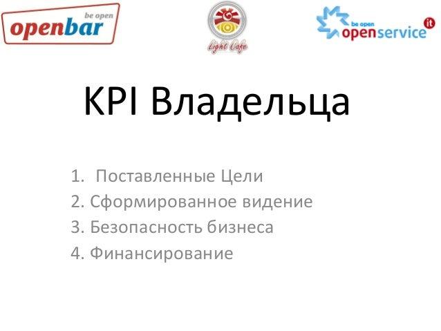 KPI  Владельца   1. Поставленные  Цели   2.  Сформированное  видение   3.  Безопасность  бизнеса   ...
