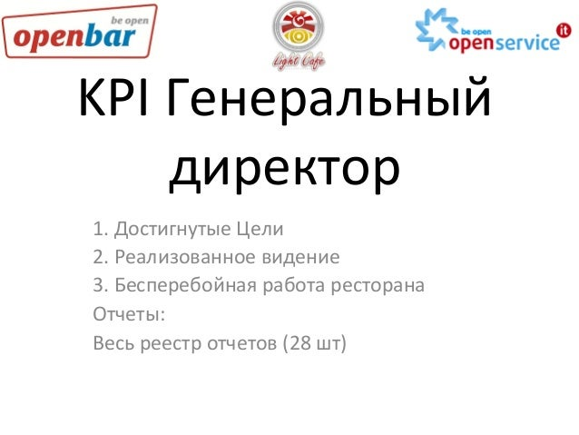 KPI  Генеральный   директор   1.  Достигнутые  Цели   2.  Реализованное  видение   3.  Бесперебойная...