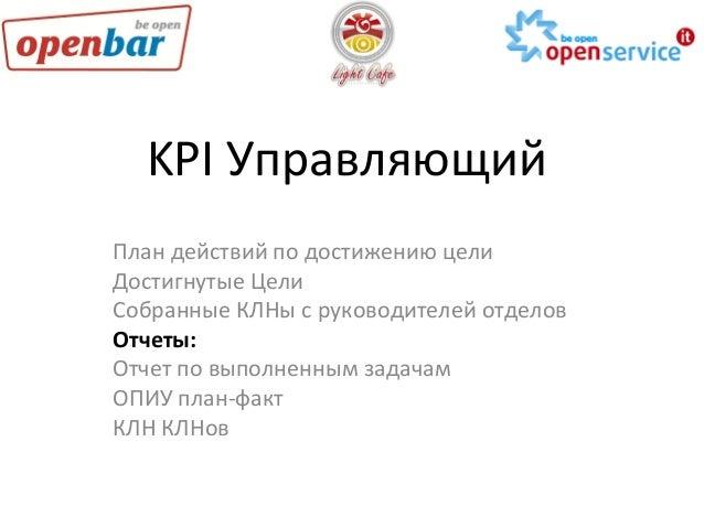 KPI  Управляющий   План  действий  по  достижению  цели   Достигнутые  Цели   Собранные  КЛНы  с ...