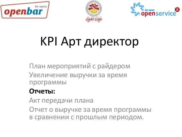 KPI  Арт  директор   План  мероприятий  с  райдером   Увеличение  выручки  за  время   программы ...