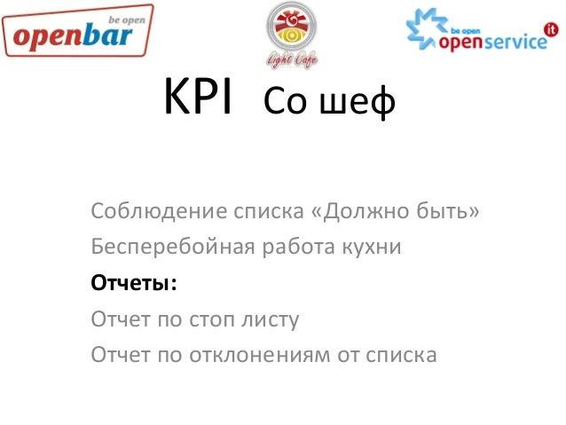 KPI      Со  шеф   Соблюдение  списка  «Должно  быть»   Бесперебойная  работа  кухни     Отчеты:...