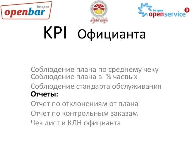 KPI      Официанта   Соблюдение  плана  по  среднему  чеку   Соблюдение  плана  в    %  чаевых...
