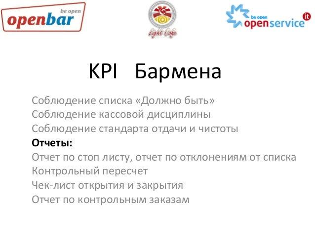 KPI      Бармена   Соблюдение  списка  «Должно  быть»   Соблюдение  кассовой  дисциплины   Соблюде...