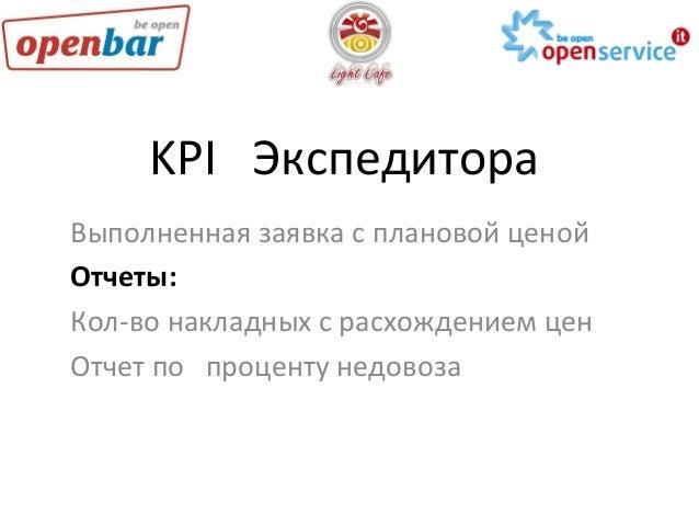 KPI      Экспедитора   Выполненная  заявка  с  плановой  ценой     Отчеты:   Кол-‐во  накладных...