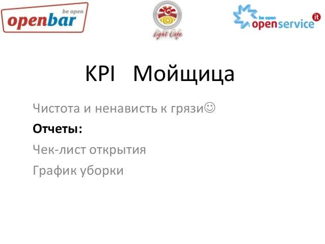 KPI      Мойщица   Чистота  и  ненависть  к  грязиJ   Отчеты:   Чек-‐лист  открытия     Граф...