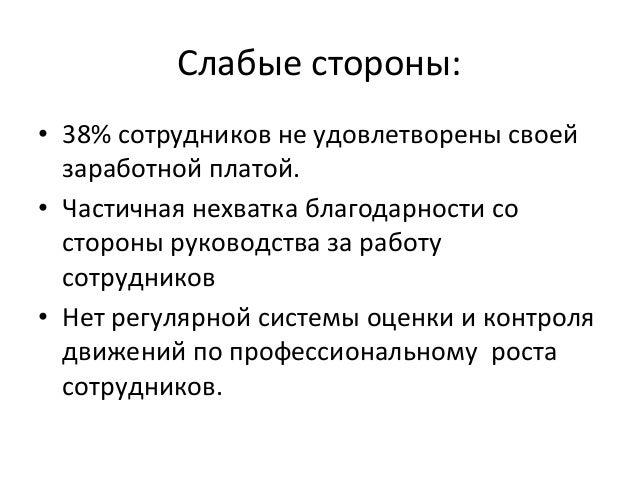 Слабые  стороны:   • 38%  сотрудников  не  удовлетворены  своей   заработной  платой.   • Частичная  ...