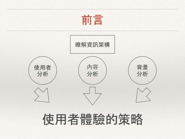 100個網站規劃必備的知識 整合:使用者體驗設計分享 Slide 3