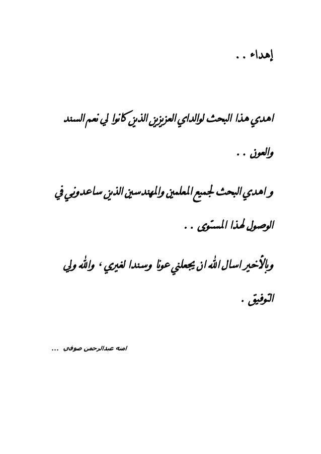 Details Of دراسة وتحليل 100 واجهة للطالبة المهندسه امنه عبدالرحمن صوفي