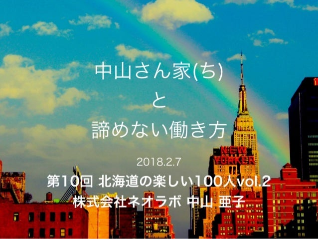 第10回 北海道の楽しい100人vol.2