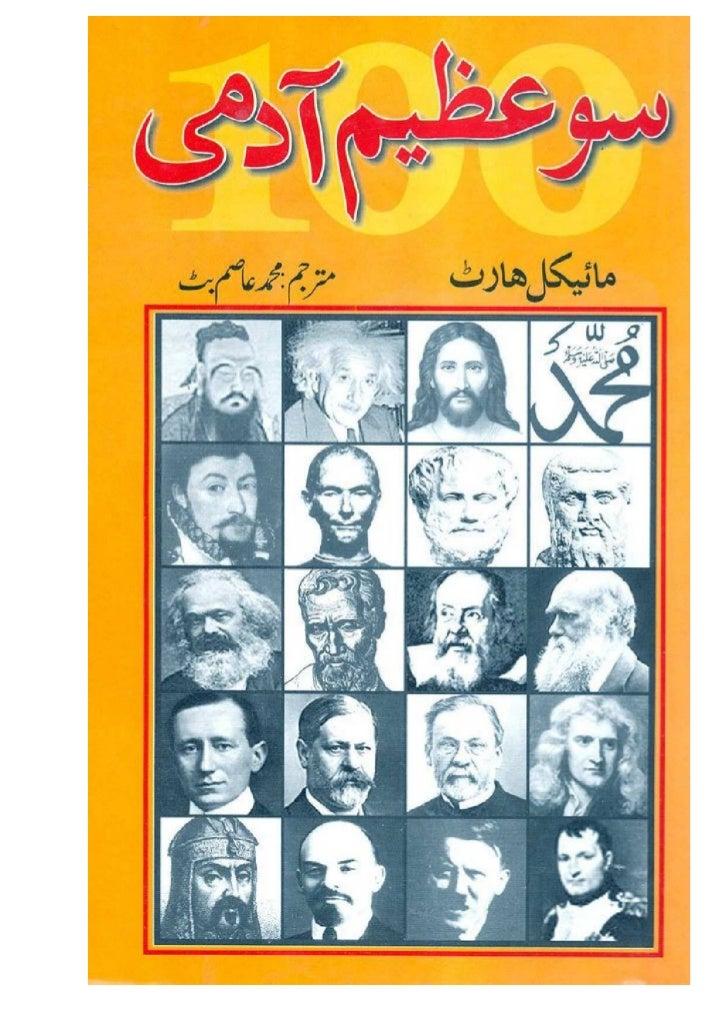 100 azeem-aadmi