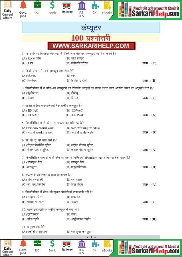 100 computer-question-hindi