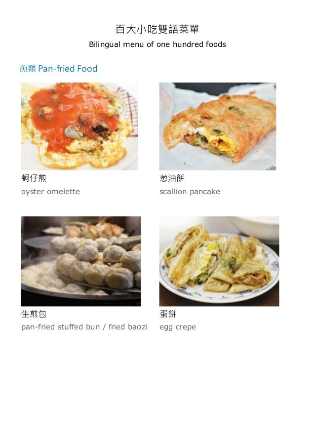百大小吃雙語菜單 Bilingual menu of one hundred foods 煎類 Pan-fried Food 蚵仔煎 oyster omelette 葱油餅 scallion pancake 生煎包 pan-fried stuf...
