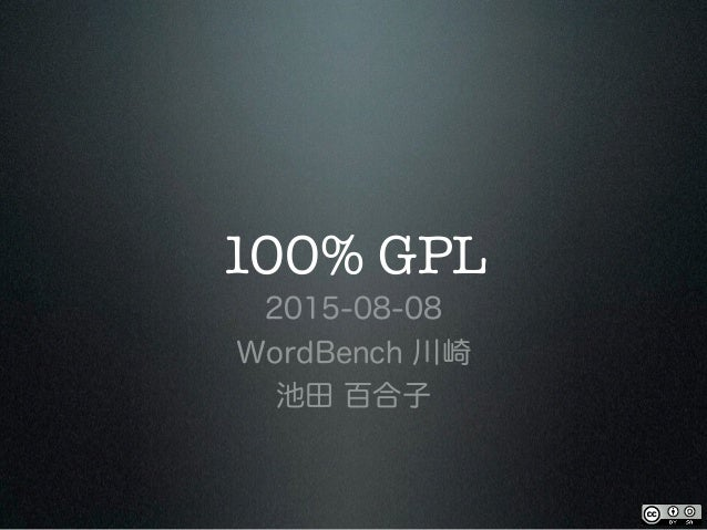 100% GPL 2015-08-08 WordBench 川崎 池田 百合子