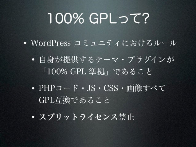 100% GPL Slide 3