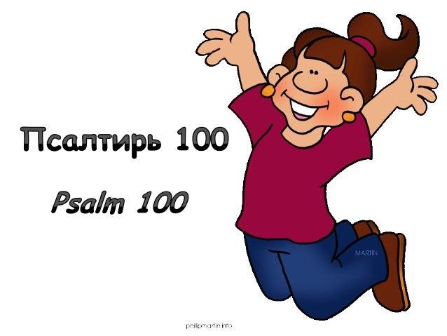 Make a joyful noise unto the Lord, all you lands Воскликните Господу, вся земля!