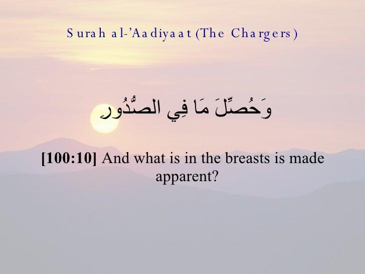 Learn surah al adiyat mount