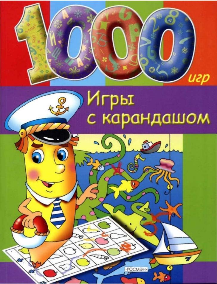 1000 игр. игры с карандашом